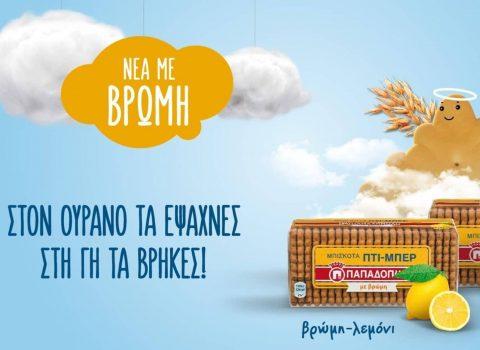Featured image for Νεα σειρά ΠΤΙ-ΜΠΕΡ ΠΑΠΑΔΟΠΟΥΛΟΥ τώρα και με ΒΡΩΜΗ.