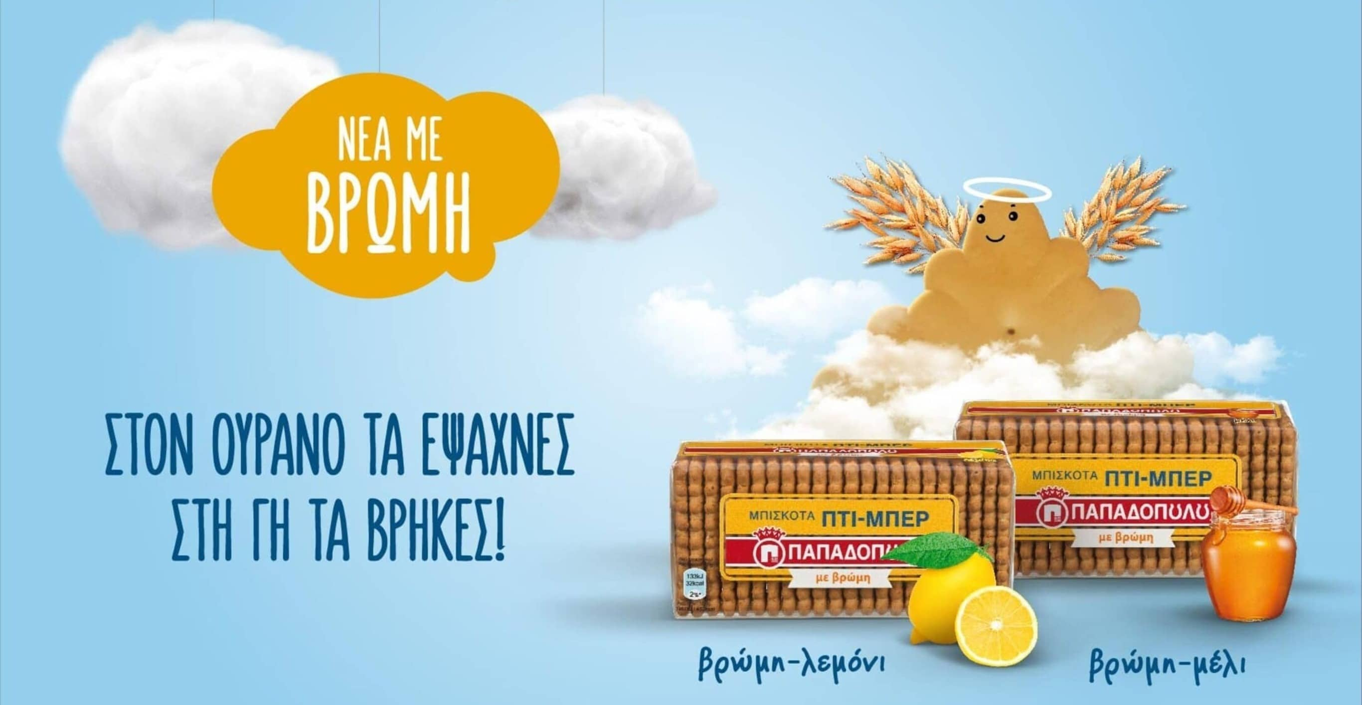 image for Νεα σειρά ΠΤΙ-ΜΠΕΡ ΠΑΠΑΔΟΠΟΥΛΟΥ τώρα και με ΒΡΩΜΗ.