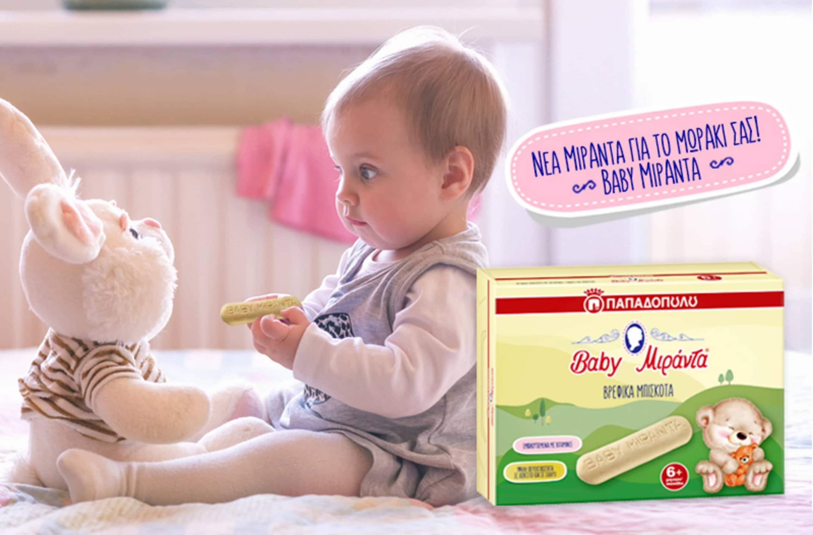 Featured image for Νέα Μιράντα για το μωράκι σας: Baby Μιράντα!