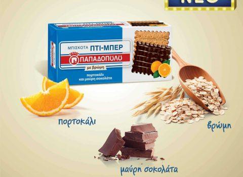 Featured image for Nέα Πτι-Μπερ Παπαδοπούλου με βρώμη, πορτοκάλι και μαύρη σοκολάτα.