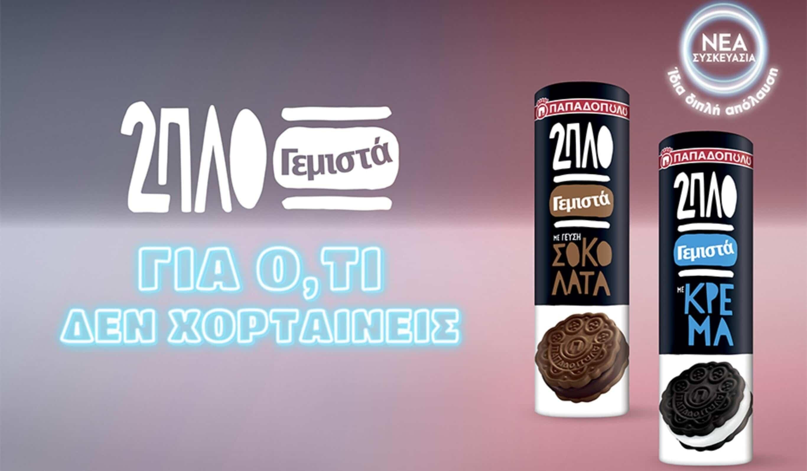 image for 2πλοΓεμιστά Παπαδοπούλου - Νέα συσκευασία, ίδια διπλή απόλαυση