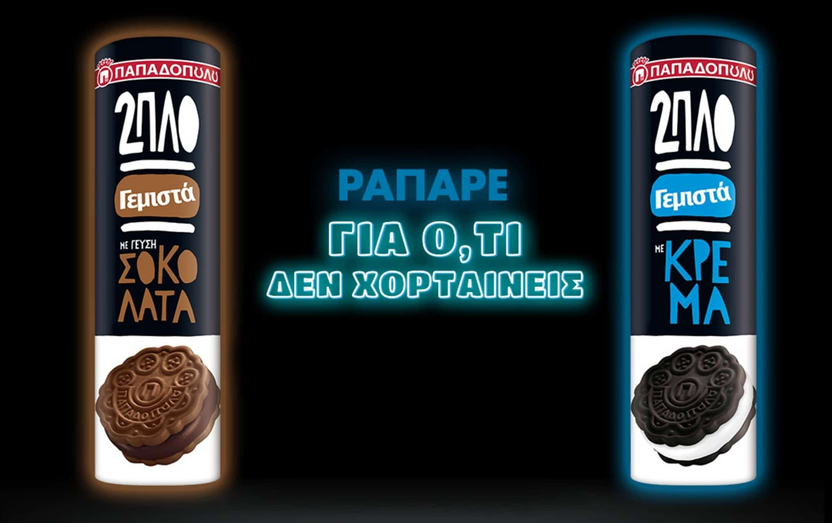 image for 2πλοΓεμιστά Παπαδοπούλου: «ΡΑΠΑΡΕ ΓΙΑ Ο,ΤΙ ΔΕΝ ΧΟΡΤΑΙΝΕΙΣ» & σε video clip με τον 2J δες να μπαίνεις!