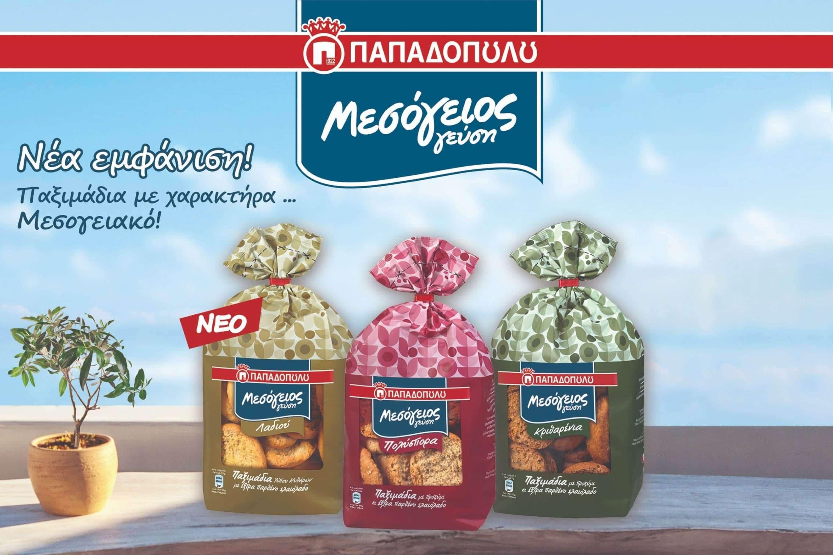Featured image for Τα παξιμάδια «Μεσόγειος γεύση ΠΑΠΑΔΟΠΟΥΛΟΥ» με νέα εμφάνιση και υψηλή διατροφική αξία!