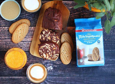Featured image for Light κορμός σοκολάτας με ΠολυΔημητριακά μπισκότα Παπαδοπούλου