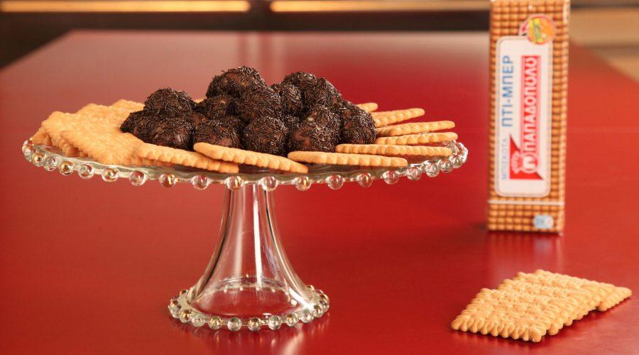 Top slider image for Τρουφάκια Σοκολάτας με Πτι Μπερ Παπαδοπούλου