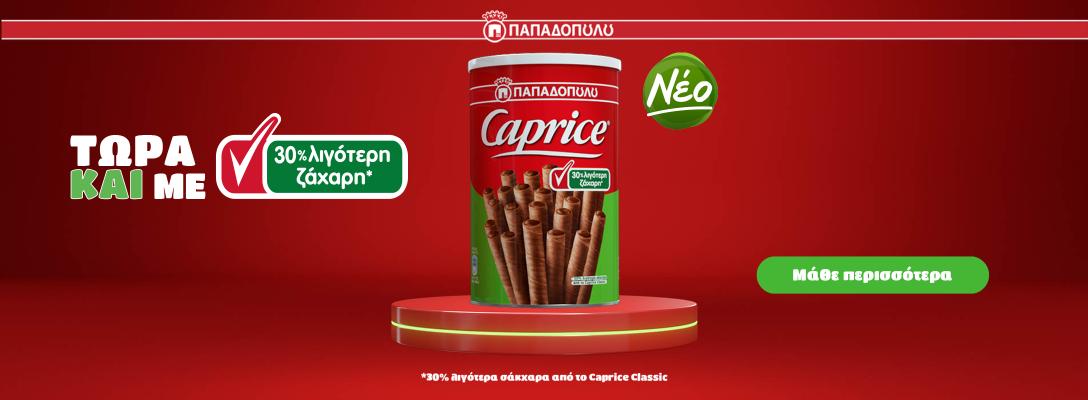 Banner for Caprice με 30% λιγότερη ζάχαρη