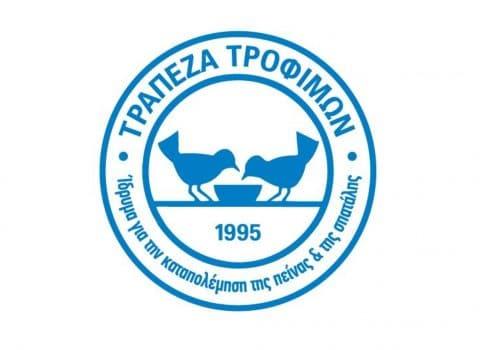 Featured image for Η συνεργασία με την Ελληνική Τράπεζα Τροφίμων: Όταν η τροφή γίνεται αγάπη
