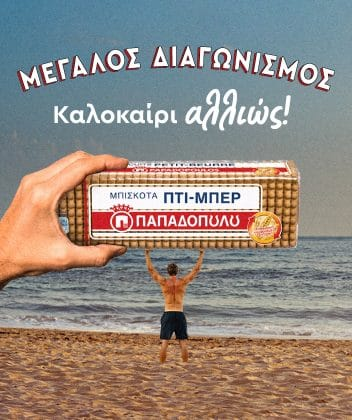 Featured Image for Instagram - Καλοκαίρι Αλλιώς