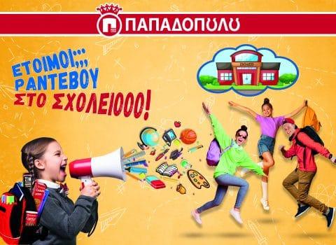 Image for Ραντεβού στο Σχολείο, με τα αγαπημένα σας προϊόντα Παπαδοπούλου!