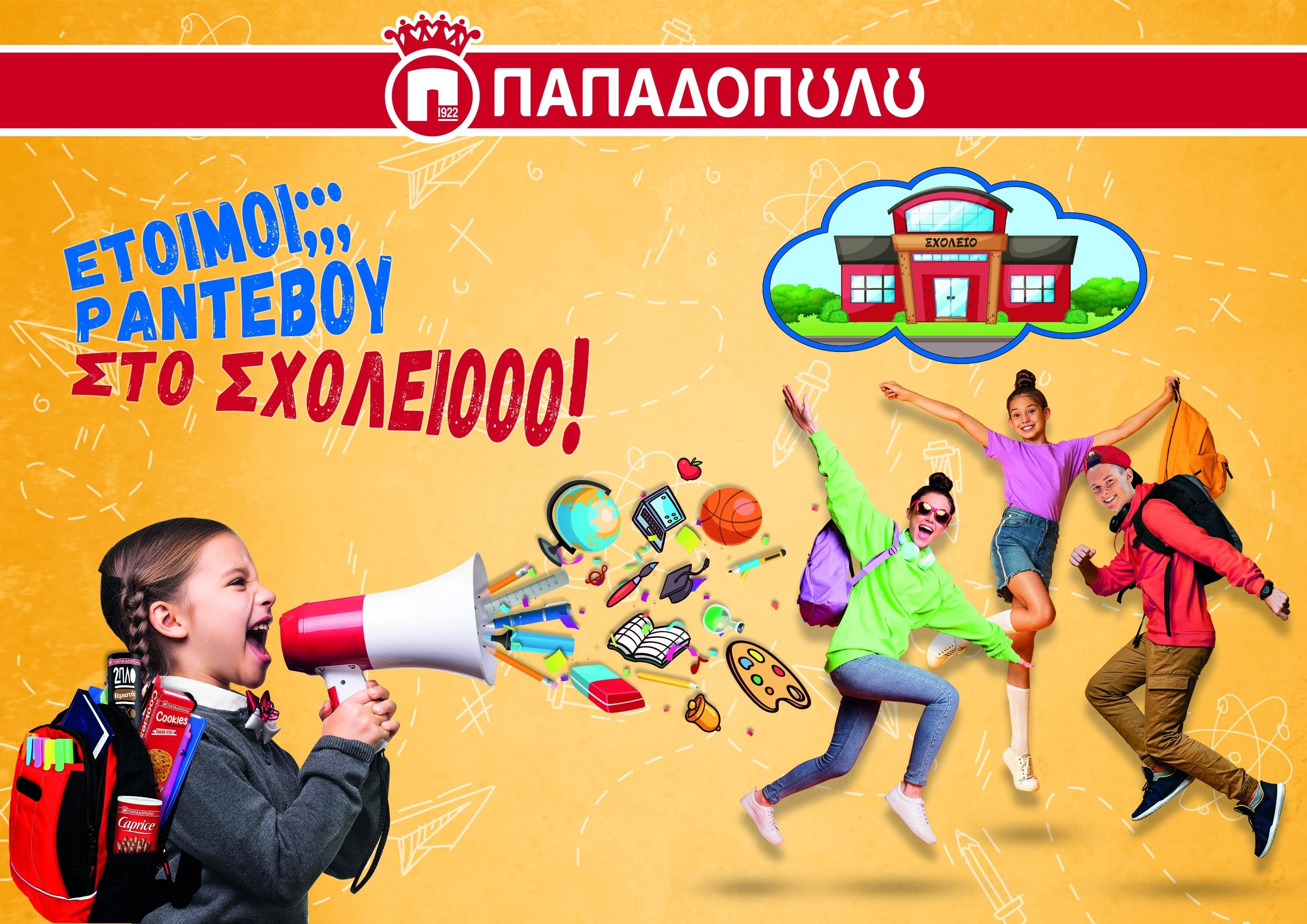 Featured image for Ραντεβού στο Σχολείο, με τα αγαπημένα σας προϊόντα Παπαδοπούλου!