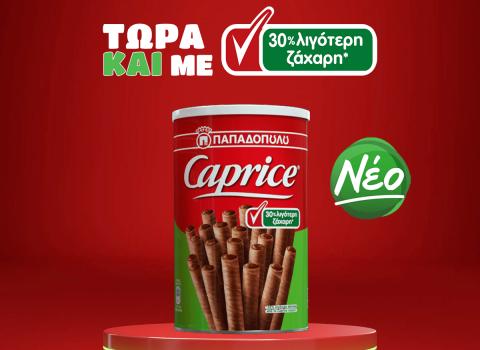 Image for ΝΕΑ Caprice Παπαδοπούλου